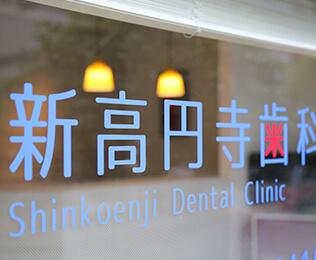 新高円寺歯科