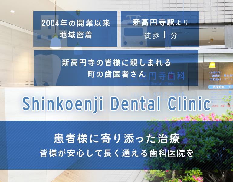 患者様に寄り添った治療 皆様が安心して長く通える歯科医院を