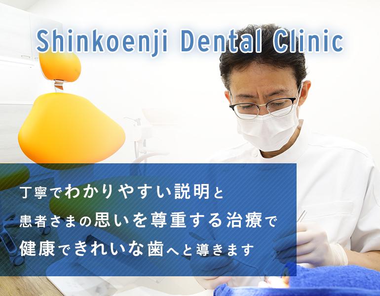 丁寧でわかりやすい説明と患者さまの思いを尊重する治療で健康できれいな歯へと導きます