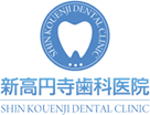 新高円寺歯科医院