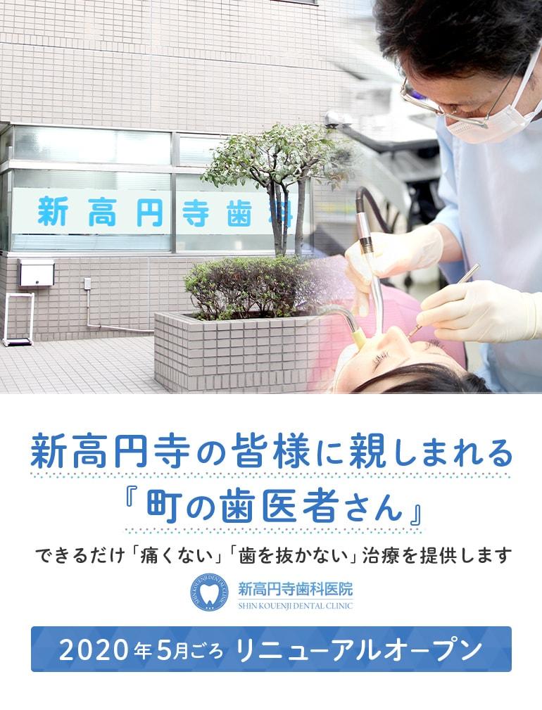 新高円寺の皆様に親しまれる『待ちの歯医者さん』できるだけ「痛くない」「歯を抜かない」治療を提供します